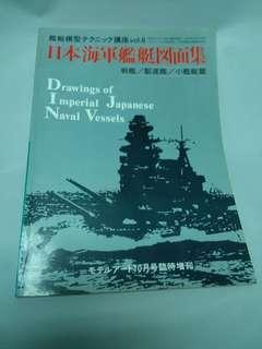 日本海軍艦艇圖面集(日文)