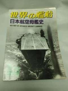 日本航空母艦史(日文)