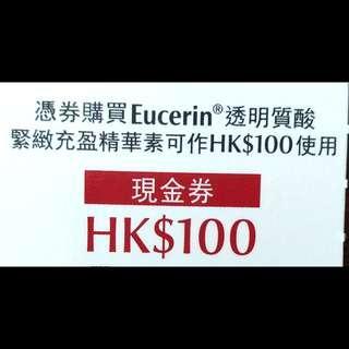 滿$10送~Eucerin 皇牌小銀彈#透明質酸#緊緻#精華素#到期日11/30/2018