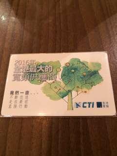 全新CTI 八達通卡(有$20 值)
