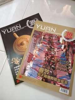 Yuan Magazine 源 x3