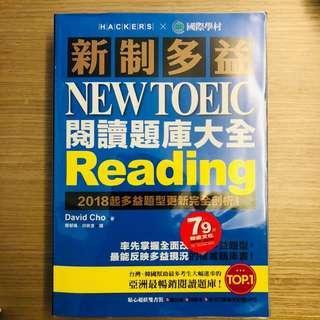 🚚 全新!多益 TOEIC 國際學村閱讀題庫大全 完全沒翻過