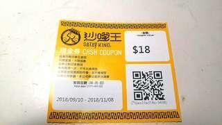 沙嗲王coupon