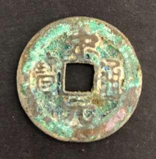 c89 China Ancient Coin 北宋古钱 宋元通宝