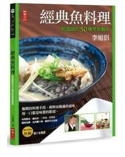🚚 食譜 經典魚料理