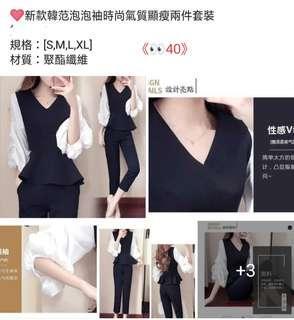 🚚 泡泡袖 時尚 氣質顯瘦兩件式套裝