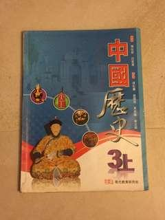 中國歷史 3上