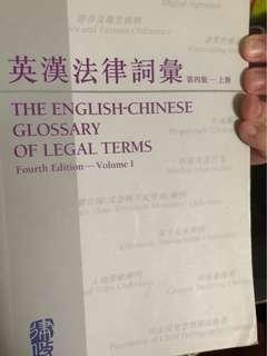 英漢法律詞彙  The English-Chinese Glossary of Legal Terms