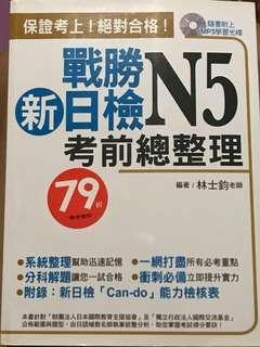 🚚 戰勝新日檢 N5 考前總整理