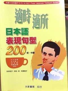🚚 適時適所日本語表現句型200