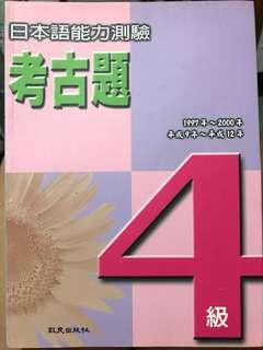 🚚 日本語能力測驗 4級考古題