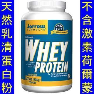 **大特價** Jarrow Formulas Whey Protein 天然乳清蛋白粉 (2磅裝)