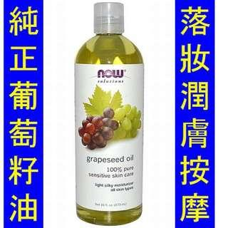 Now Solutions GrapeSeed Oil 天然葡萄籽油 (大樽裝473ml)