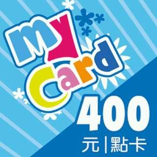 MyCard 400元點卡/點數卡