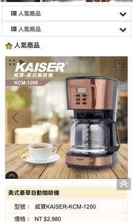 🚚 威寶美式咖啡機