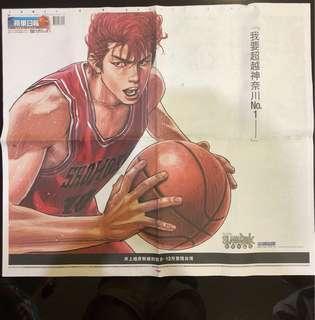🚚 蘋果日報封面:灌籃高手之櫻木花道海報