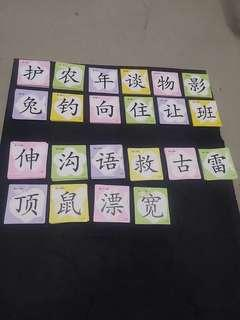 Character Cards for 小学华文 (二年级) complete set A
