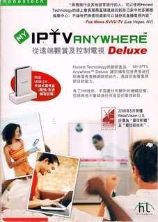 全新 IPTV USB外接式電視影音擷取盒
