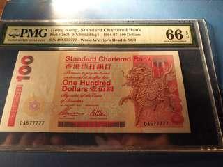 1997年1月..100元..DA577777..PMG 66 EPQ GEM UNC..渣打銀行