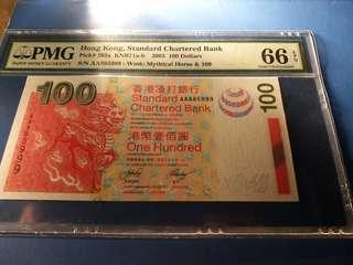 2003年..100元..AA885999..PMG 66 EPQ GEM UNC..渣打銀行