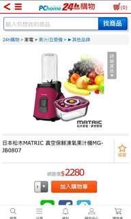 🚚 MATRIC 松木真空保鮮凍氧果汁機