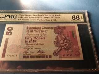 1997年1月..50元..P777717..PMG 66 EPQ GEM UNC..渣打銀行