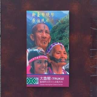 🚚 98年太魯閣族套幣(附收據)