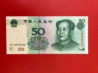 🌹(王中之王)9950補號全新原票 AI 10516700,是第五套人民幣,由於是錯版,背面印刷時漏印了英文「YUAN),銀行早已悄然回收,如今市面上見到的50元,都是2005年版的,9950補號甚至比9050更珍稀,值得擁有。喜歡的朋友,切勿錯過。