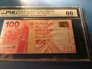 2010年..100元..AD128128..PMG 66 EPQ GEM UNC'.中國銀行