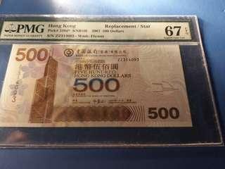 2007年..500元..ZZ314093..PMG 67 EPQ SUP GEM UNC..中國銀行