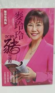 麥玲玲2019豬年運程【加印第四版】
