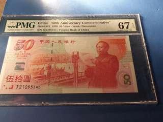1999年..50元..J21295345..50周年..PMG 67 EPQ SUP GEM UNC..中國人民銀行