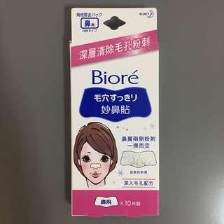 🚚 全新👍🏻日本製 Biore 妙鼻貼 花王 蜜妮 10片裝