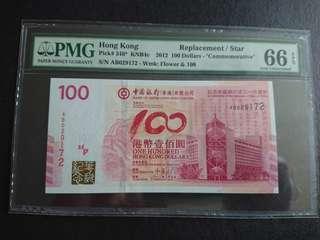 補版 中銀記念鈔2012 PMG66 AB冠