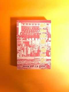 One Hundred Years' History Of The Chinese In Singapore - 新加坡华人百年史 (宋旺相 / Song Ong Siang)