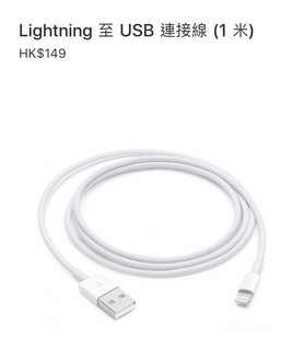 收原廠iPhone lightning線