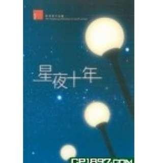 《星夜十年》 出版社