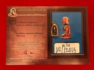 Nang Kwak (LP Tim - Wat Lahanrai) with 90% gold frame