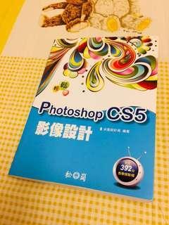 Photoshop CS5 影像設計【原價490】