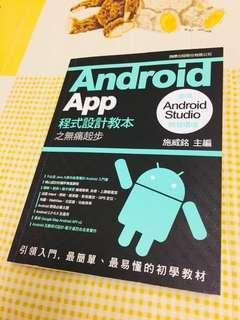 Android App 程式設計教本之無痛起步,使用 Android Studio【原價550】