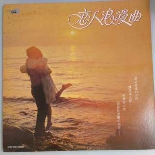 【LP 黑膠 唱片 有詞+1986限量版年曆卡 狀況良好 / 可交換】戀人浪漫曲 純音樂 Vinyl