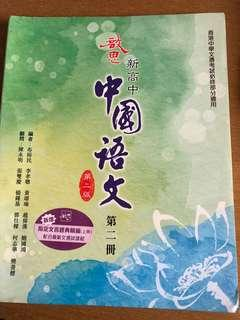 啟思新高中中國語文第二冊第二版