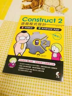 Construct 2 遊戲程式設計【原價750】