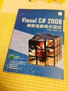 Visual C# 2008 網路遊戲程式設計【原價480】