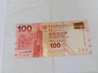 2012年中銀一百元靚號AZ000040