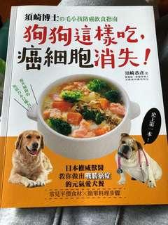 Cook book for dog 狗狗這樣吃
