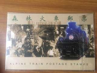 🚚 (珍藏)森林火車郵票