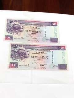2000年1月1日匯豐50元靚號888(2張)