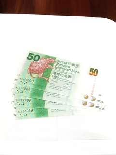 2010年1月1日渣打50元靚號碼(4張)