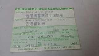 1991年春風得意葉倩文演唱會票據